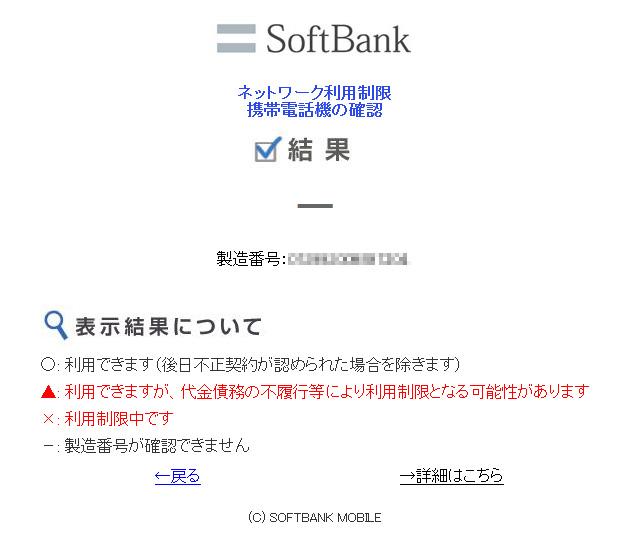 制限 利用 ソフトバンク ネットワーク