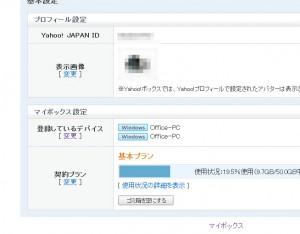 YahooBOX02