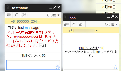Gmail-SMS05